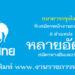 ธนาคารกรุงไทย สมัครงาน