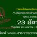การรถไฟแห่งประเทศไทย 23 อัตรา