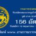 กรมการปกครอง 156 อัตรา